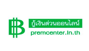 premcenter.in.th ขอสินเชื่อถูกกฎหมาย